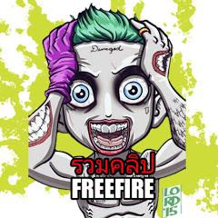 รวมคลิป FreeFire