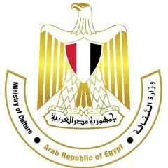 وزارة الثقافة المصرية Egyptian Ministry of Culture