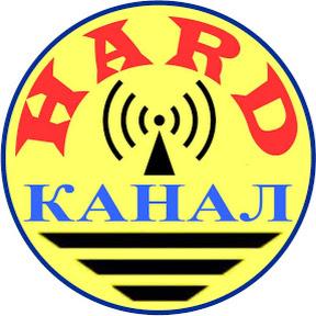 HARD Channel