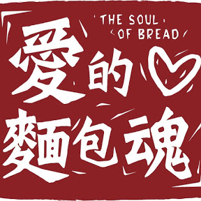 breadoflove