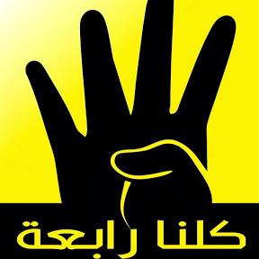 ثورة رابعة