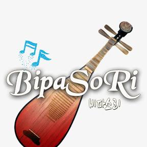 BipaSoRi비파소리