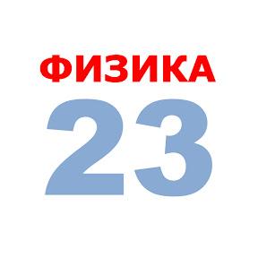 Физика-23. ОГЭ