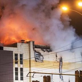Пожар в России Проснитесь