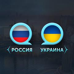 Россия - Украина