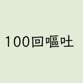 100回嘔吐 /100kaiouto