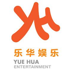 乐华娱乐 YH Entertainment