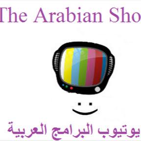 اليوتيوب العربي