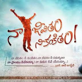 Telugu christian Messages