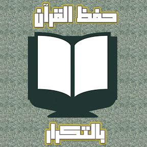 حفظ القرآن بالتكرار