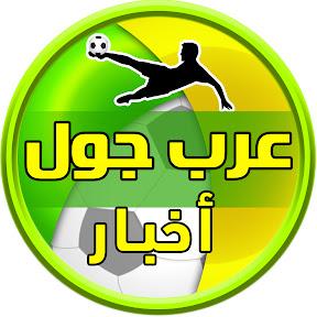 عرب جول - أخبار