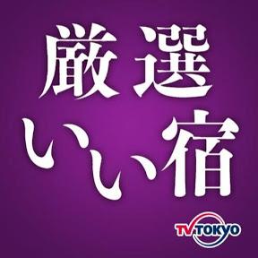 テレビ東京 厳選いい宿