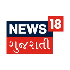 News18 Gujarati