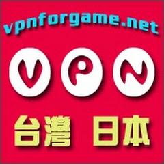 台灣 日本 韓國 美國 新加坡 VPN