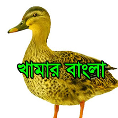 খামার বাংলা