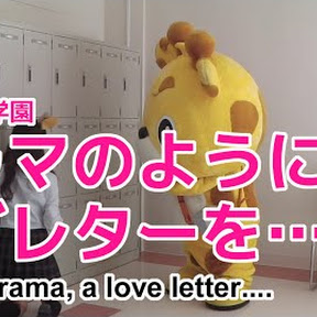Love Letter - Topic