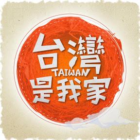 Taiwanmyhome Tvbs