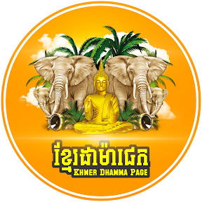 Khmer Dhamma Page