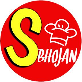 Swadisht Bhojan