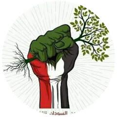 مظاهرات السودان #sudanuprising