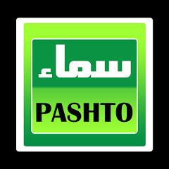 Samaa Pashto