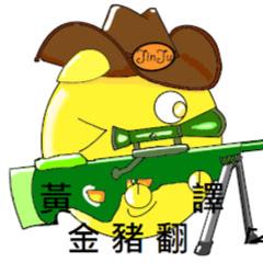 黃金豬翻譯