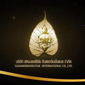 Sahamongkolfilm International Co.,Ltd