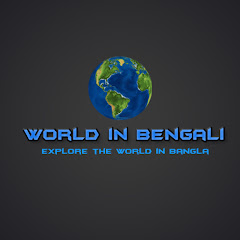World in Bengali