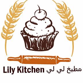 LILY kitchen مطبخ لي لي