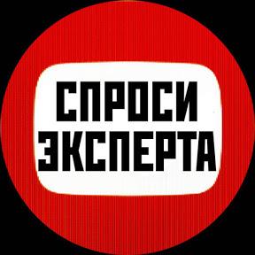 СПРОСИ ЭКСПЕРТА