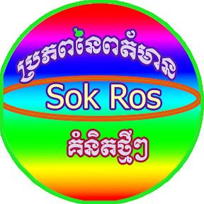 Sok Ros