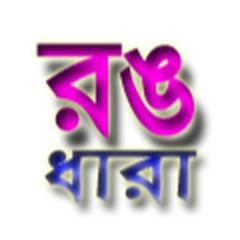 rongdhara