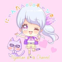 にゃんたんチャンネル