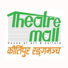 Theatre Mall