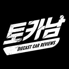 토카남 Toy Car Reviews
