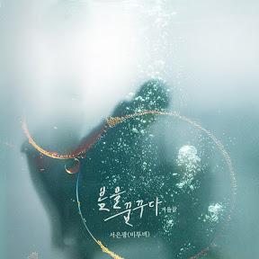 Seo Eunkwang - Topic