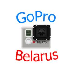 GoPro Беларусь