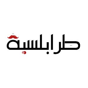 قناة طرابلسية