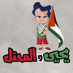 Yahya Animation