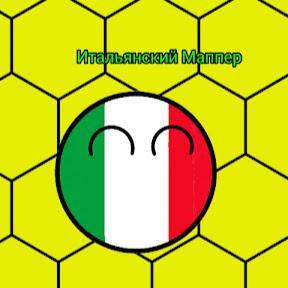 Итальянский Маппер
