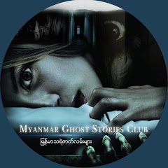 MYANMAR GHOST CLUB
