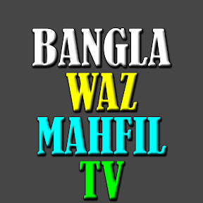 Bangla Waz Mahfil TV