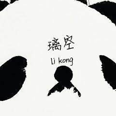 璃空 Li-Kong