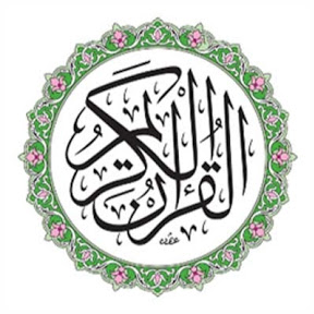 إذاعة القرآن الكريم من القاهرة - بث مباشر