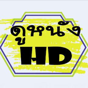ดูหนัง HD