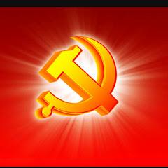 中国共产党万岁反动分子一定亡