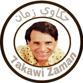 حكاوي زمان - 7akawy Zaman