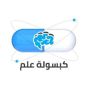 knowledge capsule - كبسولة علم