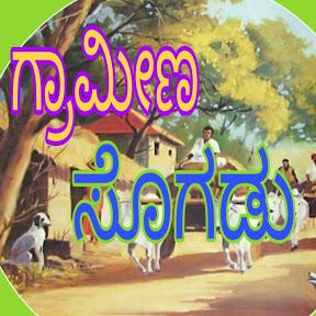 ಗ್ರಾಮೀಣ ಸೊಗಡು