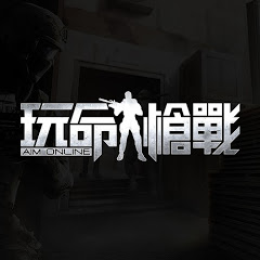 玩命槍戰 AIM online